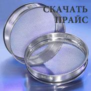 Союзхимпром - лабораторное сита